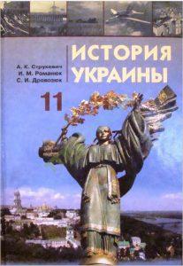 Історія України Струкевич