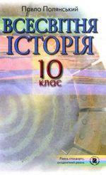Всесвітня історія 10 Полянський