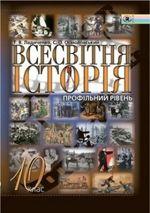 Всесвітня історія 10 клас Ладиченко