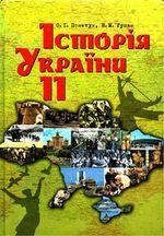 Історія України Пометун