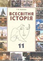Всесвітня історія Ладиченко
