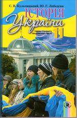 Історія України Кульчицький