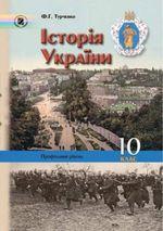 Історія України Турченко