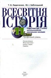 Всесвітня історія Ладиченко Заблоцький