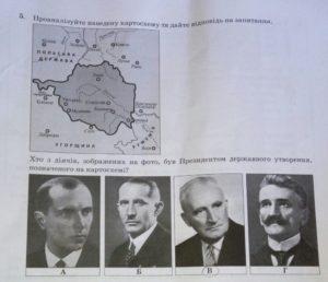 Відповіді ЗНО 2017 історія України