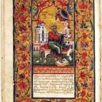 Мініатюри Пересопницького Євангелія. 1556-1561