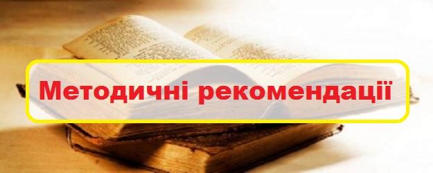 Методичні рекомендації 2018-2019 навчальний рік. Правознавство