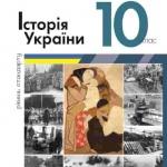 10 клас історія України Власов Кульчицький