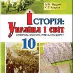 Історія Україна і світ